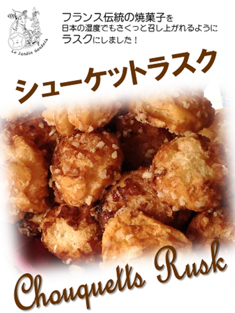 Chouquettes_Rusk_Poster_Tate_S.png