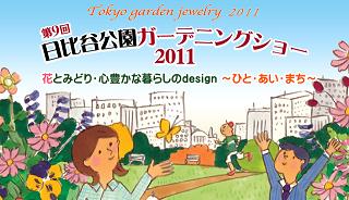 Hibiya2011_R.png
