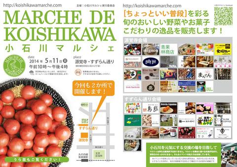 Koishikawa2014_flyer_07.jpg