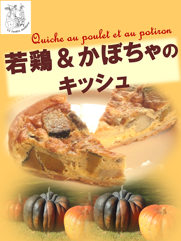 Quiche_Kabocha_S.png